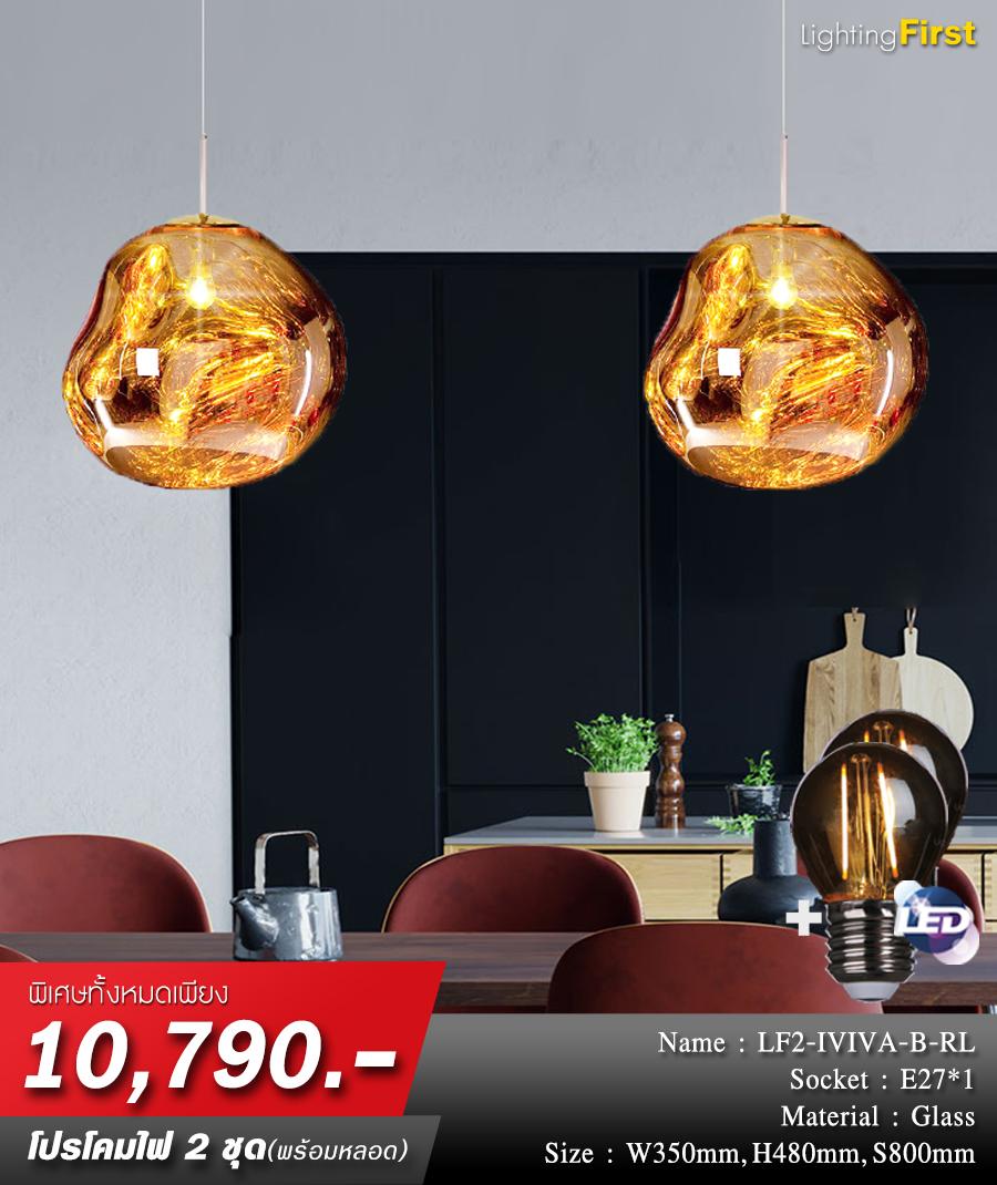 ร้านขายโคมไฟ-ร้านโคมไฟ-โคมไฟห้อย-โคมไฟเพดาน-โคมไฟระย้า-LF2-IVIVA-B-YL
