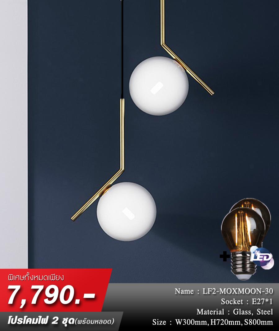 ร้านขายโคมไฟ-ร้านโคมไฟ-โคมไฟห้อย-โคมไฟเพดาน-โคมไฟระย้า-LF2-MOXMOON-30