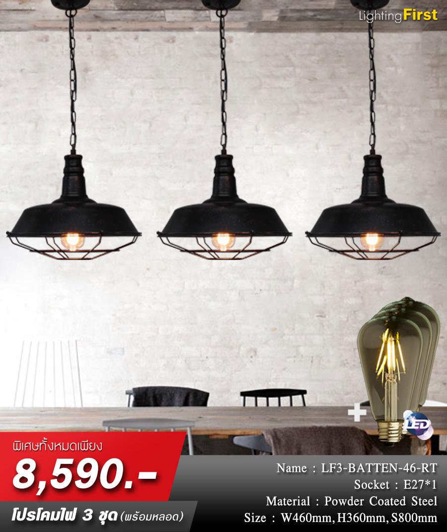 ร้านขายโคมไฟ-ร้านโคมไฟ-โคมไฟห้อย-โคมไฟเพดาน-โคมไฟระย้า-LF3-BATTEN-46-RT