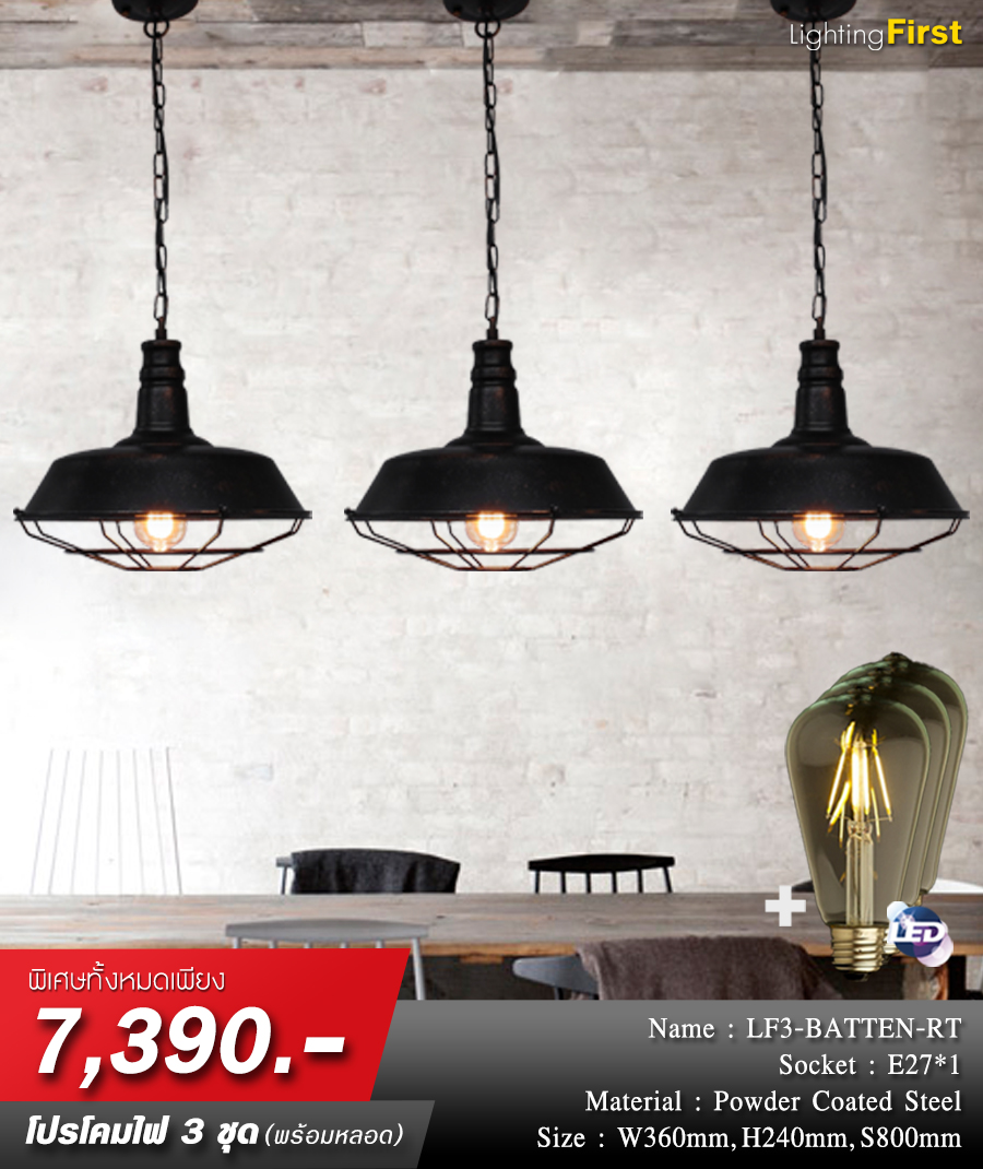ร้านขายโคมไฟ-ร้านโคมไฟ-โคมไฟห้อย-โคมไฟเพดาน-โคมไฟระย้า-LF3-BATTEN-RT