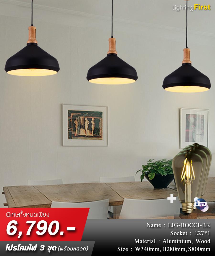 ร้านขายโคมไฟ-ร้านโคมไฟ-โคมไฟห้อย-โคมไฟเพดาน-โคมไฟระย้า-LF3-BOCCI-BK