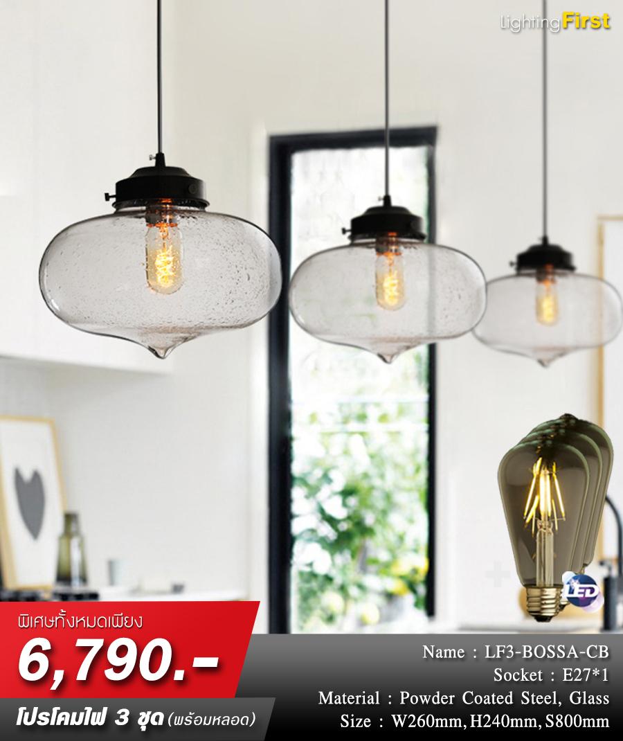ร้านขายโคมไฟ-ร้านโคมไฟ-โคมไฟห้อย-โคมไฟเพดาน-โคมไฟระย้า-LF3-BOSSA-CB