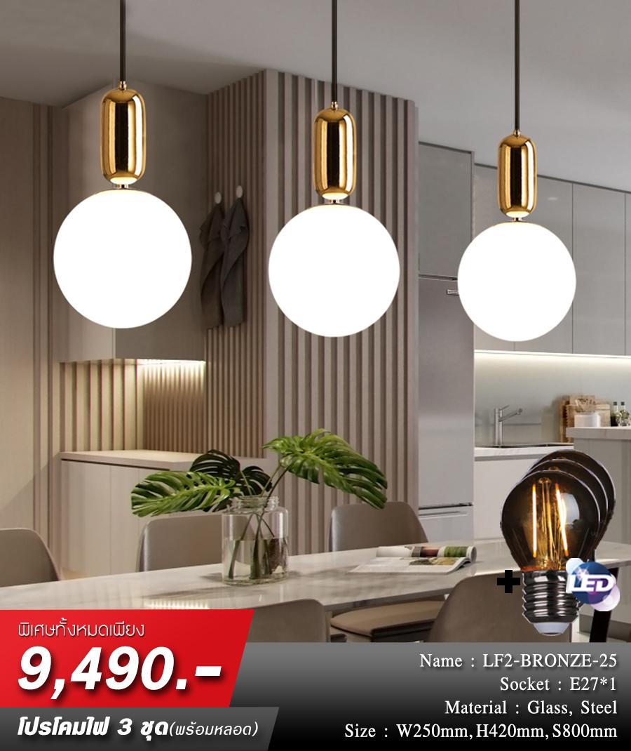 ร้านขายโคมไฟ-ร้านโคมไฟ-โคมไฟห้อย-โคมไฟเพดาน-โคมไฟระย้า-LF3-BRONZE-25