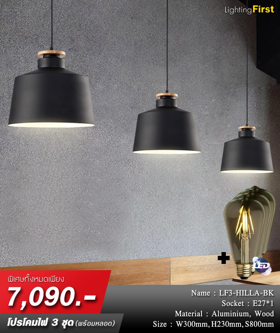 ร้านขายโคมไฟ-ร้านโคมไฟ-โคมไฟห้อย-โคมไฟเพดาน-โคมไฟระย้า-LF3-HILLA-BK