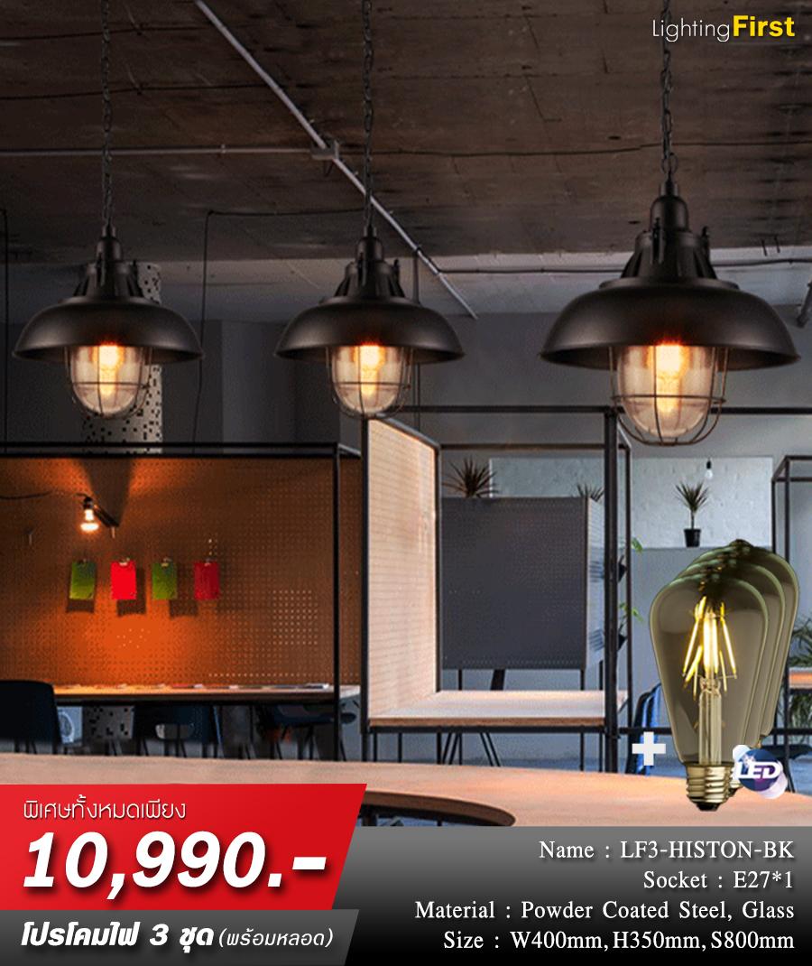 ร้านขายโคมไฟ-ร้านโคมไฟ-โคมไฟห้อย-โคมไฟเพดาน-โคมไฟระย้า-LF3-HISTON-BK