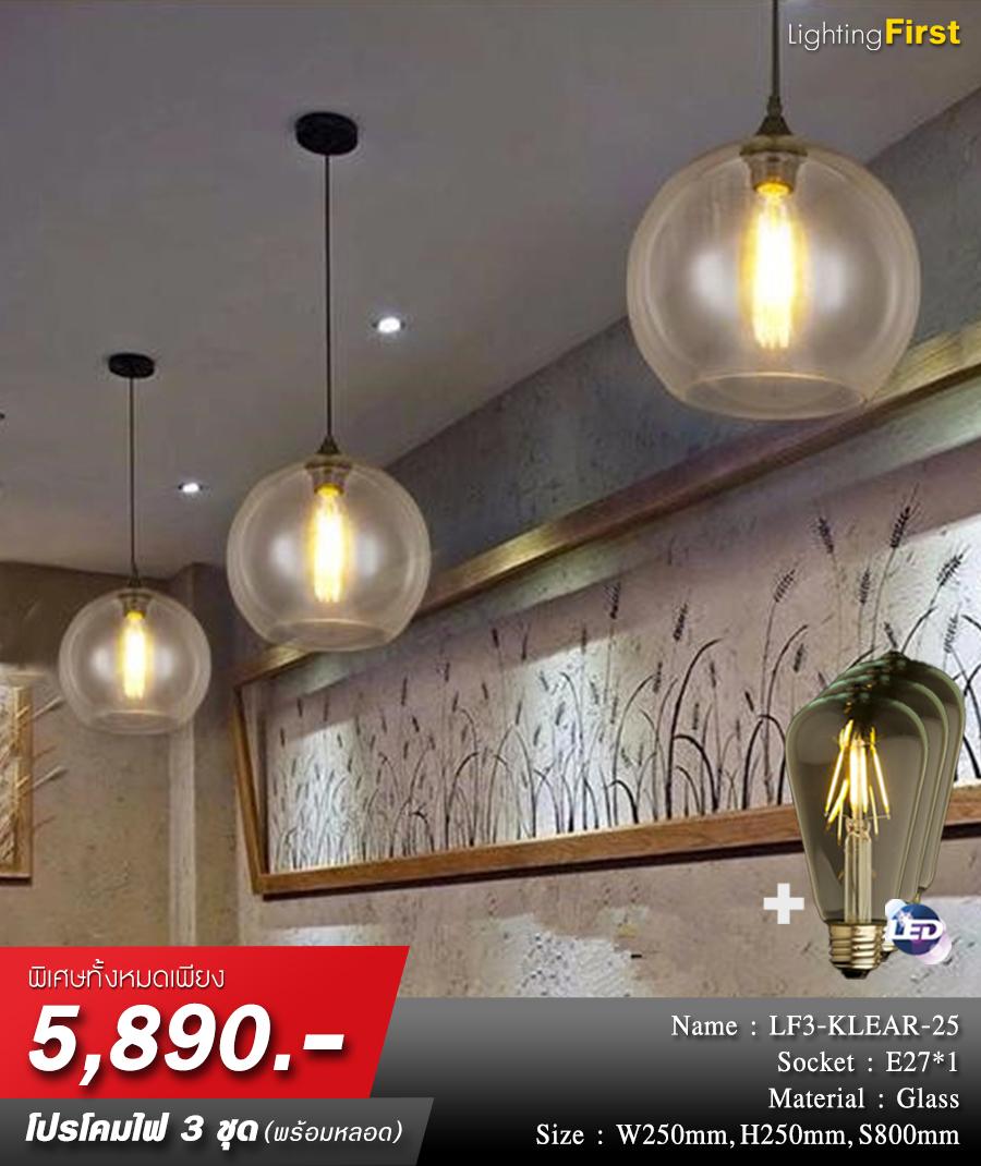 ร้านขายโคมไฟ-ร้านโคมไฟ-โคมไฟห้อย-โคมไฟเพดาน-โคมไฟระย้า-LF3-KLEAR-25