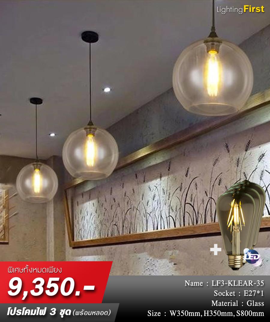 ร้านขายโคมไฟ-ร้านโคมไฟ-โคมไฟห้อย-โคมไฟเพดาน-โคมไฟระย้า-LF3-KLEAR-35