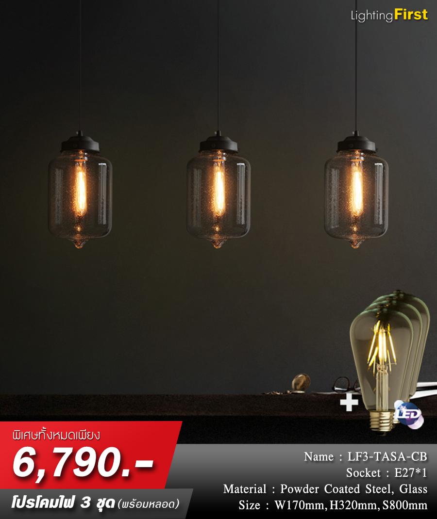 ร้านขายโคมไฟ-ร้านโคมไฟ-โคมไฟห้อย-โคมไฟเพดาน-โคมไฟระย้า-LF3-TASA-CB