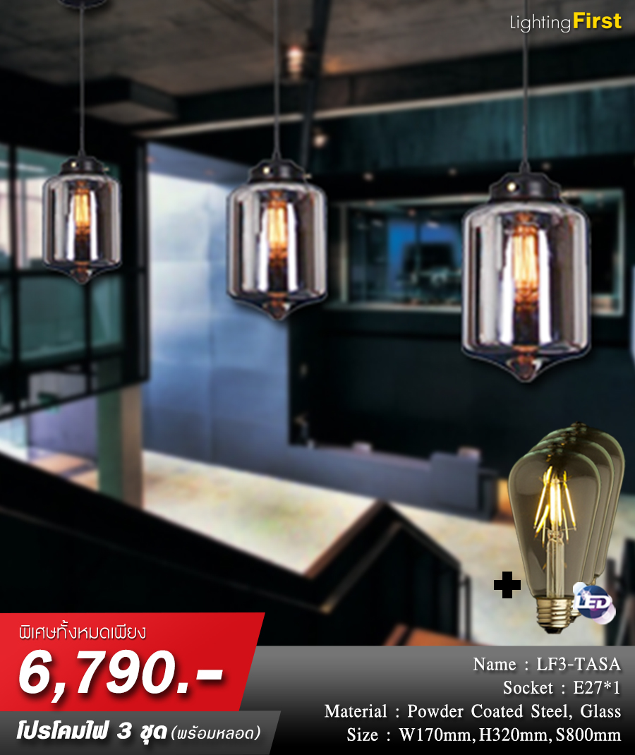 ร้านขายโคมไฟ-ร้านโคมไฟ-โคมไฟห้อย-โคมไฟเพดาน-โคมไฟระย้า-LF3-TASA
