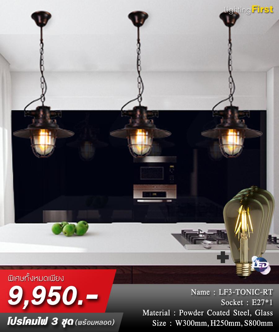 ร้านขายโคมไฟ-ร้านโคมไฟ-โคมไฟห้อย-โคมไฟเพดาน-โคมไฟระย้า-LF3-TONIC-RT