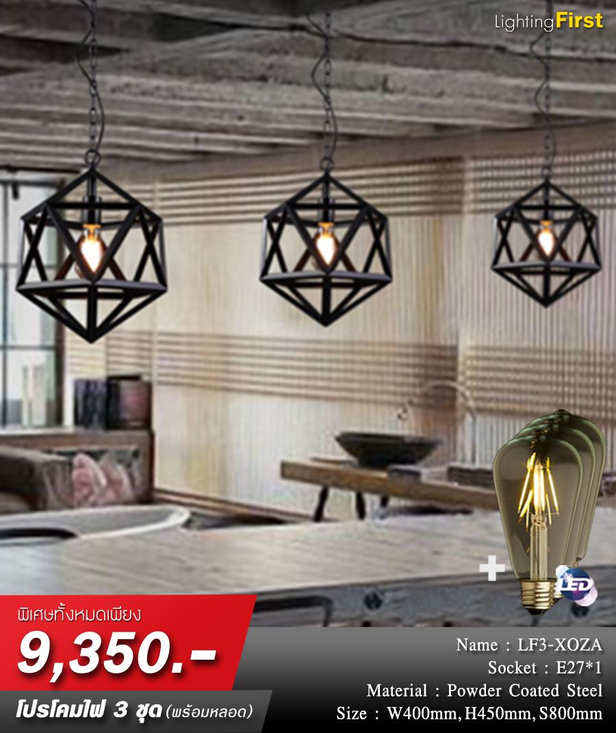 ร้านขายโคมไฟ-ร้านโคมไฟ-โคมไฟห้อย-โคมไฟเพดาน-โคมไฟระย้า-LF3-XOZA