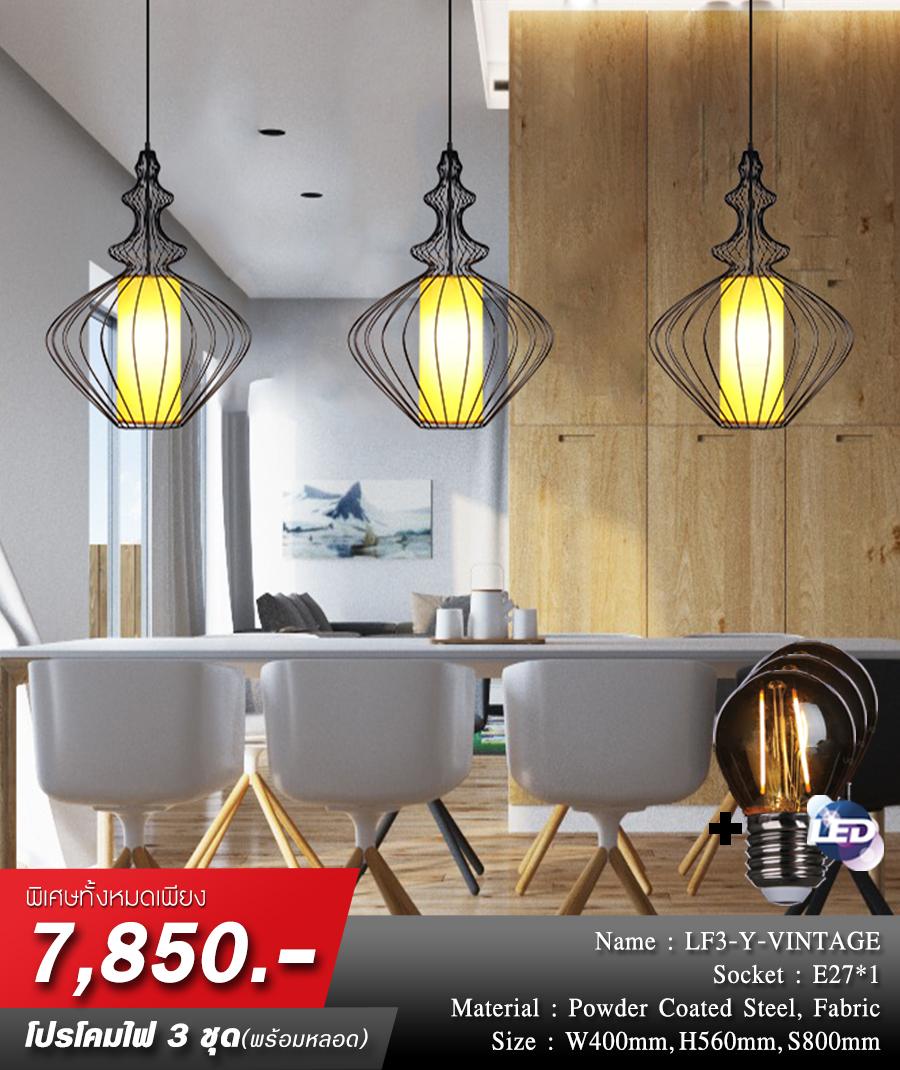 ร้านขายโคมไฟ-ร้านโคมไฟ-โคมไฟห้อย-โคมไฟเพดาน-โคมไฟระย้า-LF3-Y-VINTAGE