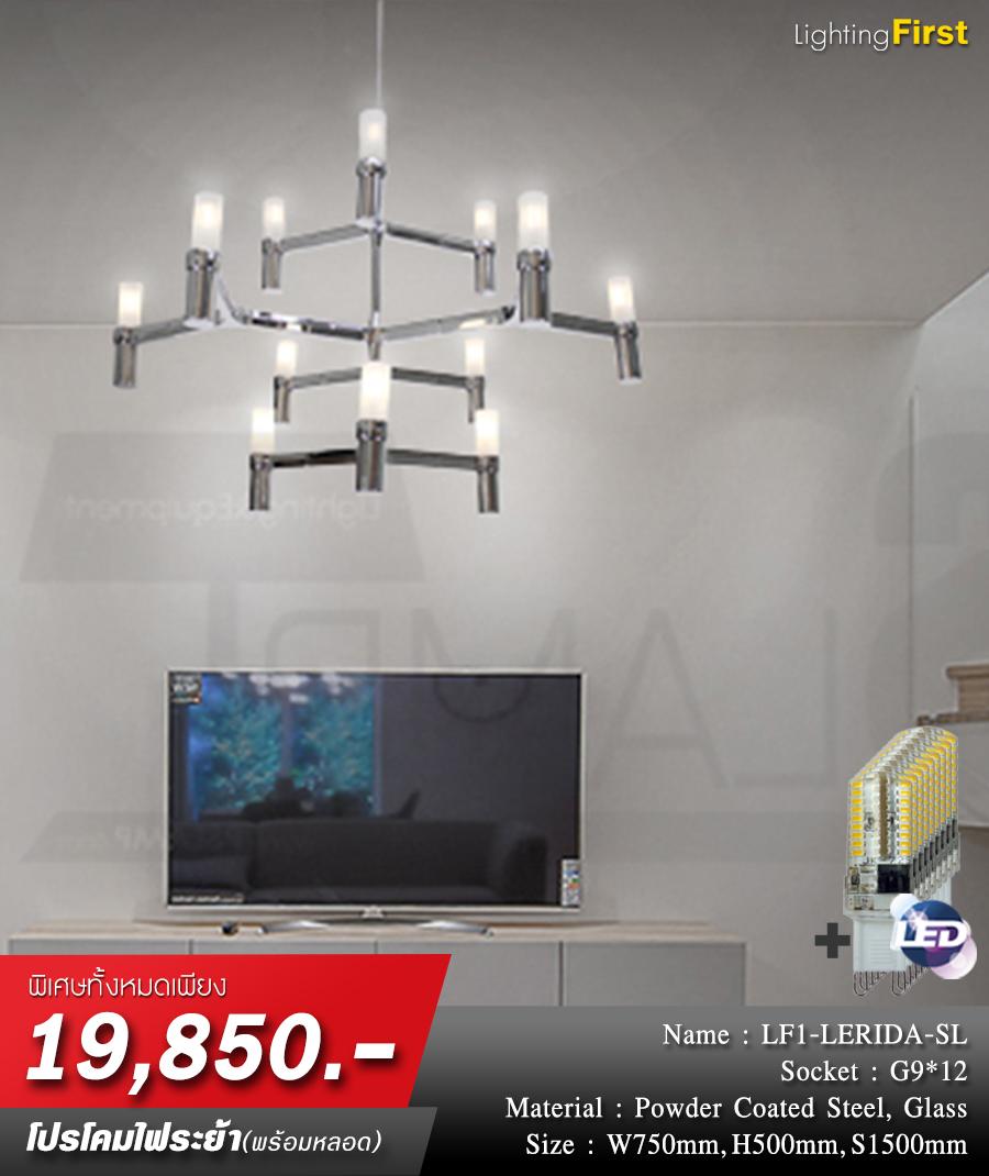 โคมไฟเพดาน-โคมไฟระย้า-โคมไฟห้อย-โคมไฟโมเดิร์น-โคมไฟวินเทจ-LF1-LERIDA-SL