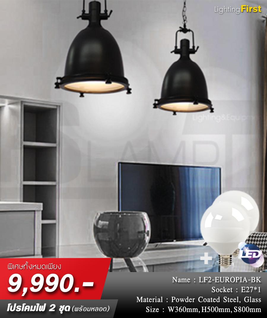 โคมไฟเพดาน-โคมไฟระย้า-โคมไฟห้อย-โคมไฟโมเดิร์น-โคมไฟวินเทจ-LF2-EUROPIA-BK