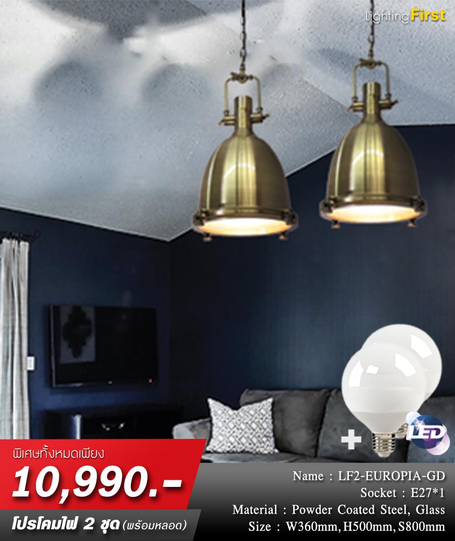 โคมไฟเพดาน-โคมไฟระย้า-โคมไฟห้อย-โคมไฟโมเดิร์น-โคมไฟวินเทจ-LF2-EUROPIA-GD