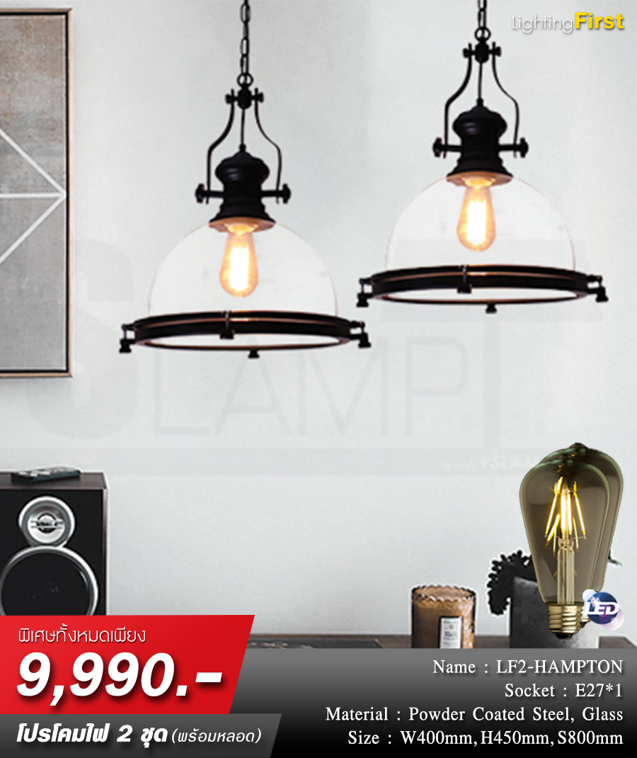 โคมไฟเพดาน-โคมไฟระย้า-โคมไฟห้อย-โคมไฟโมเดิร์น-โคมไฟวินเทจ-LF2-HAMPTON