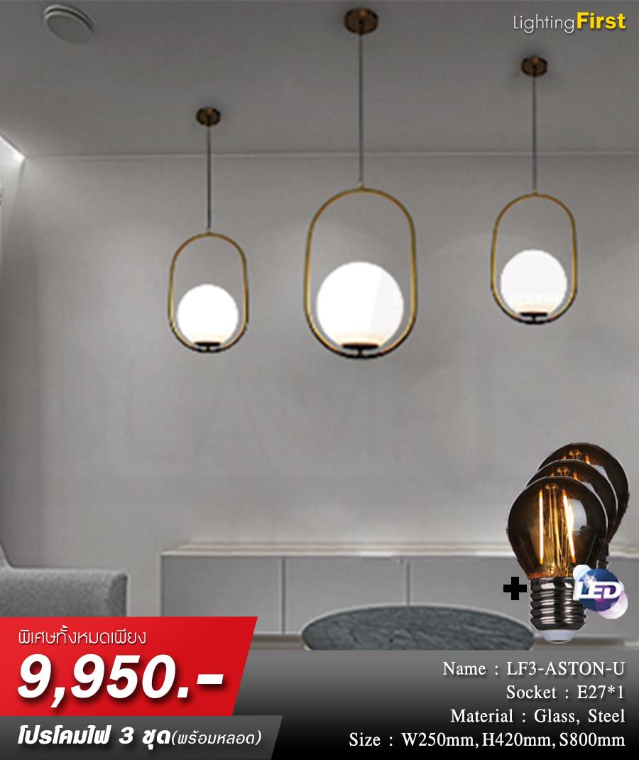 โคมไฟเพดาน-โคมไฟระย้า-โคมไฟห้อย-โคมไฟโมเดิร์น-โคมไฟวินเทจ-LF3-ASTON-U