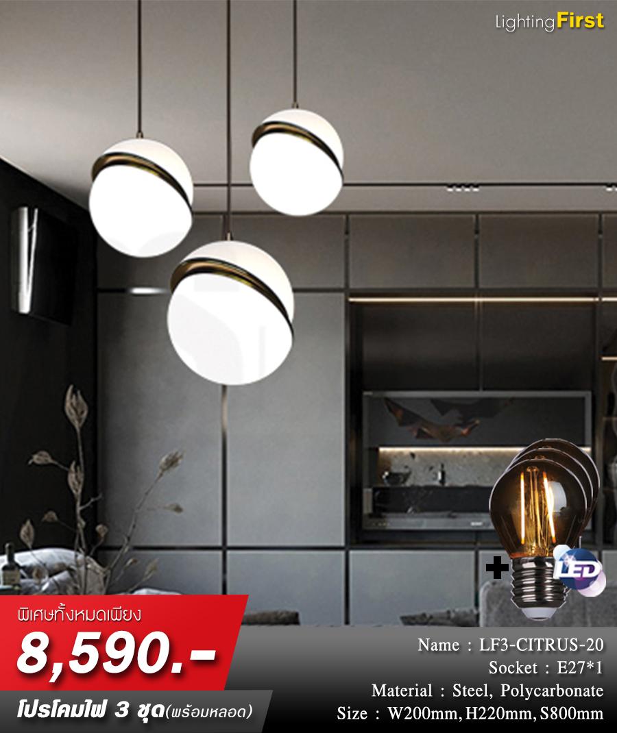 โคมไฟเพดาน-โคมไฟระย้า-โคมไฟห้อย-โคมไฟโมเดิร์น-โคมไฟวินเทจ-LF3-CITRUS-20