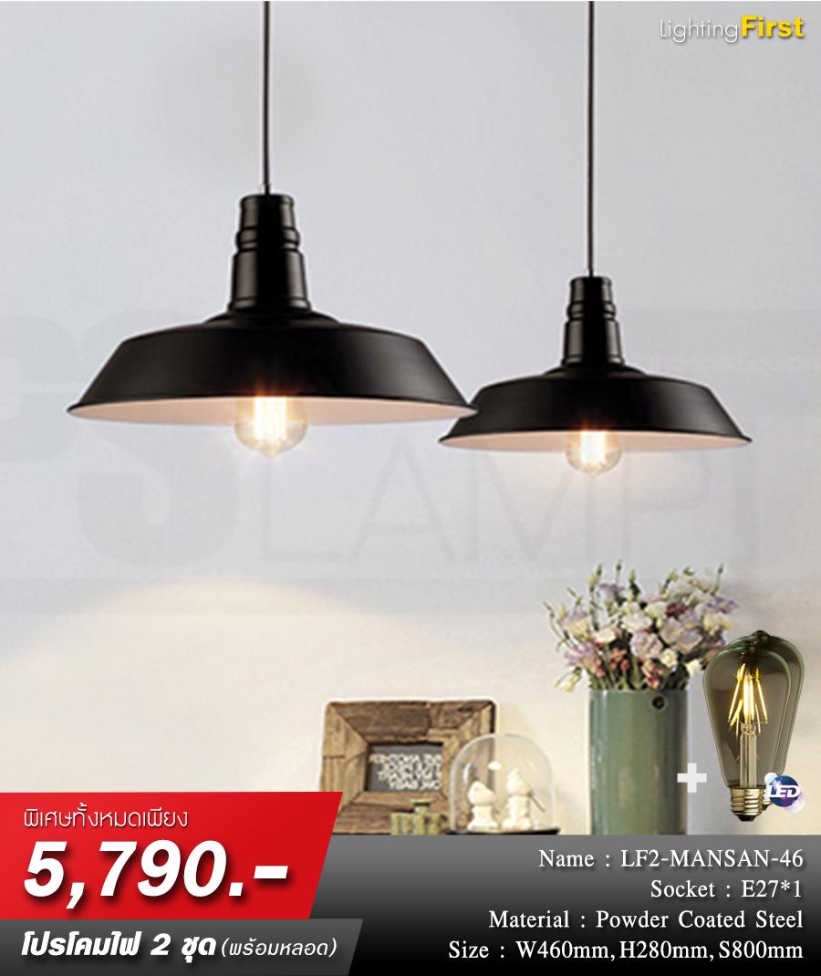 โคมไฟห้อย โคมไฟเพดาน โคมไฟโมเดิร์น LF2-MANSAN-46