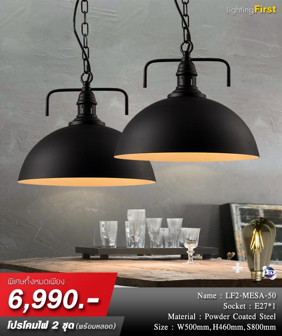 โคมไฟห้อย โคมไฟเพดาน โคมไฟโมเดิร์น LF2-MESA-50